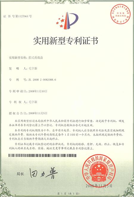 荷载箱专利2