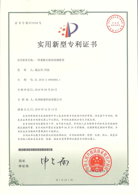 基桩位移测量专利
