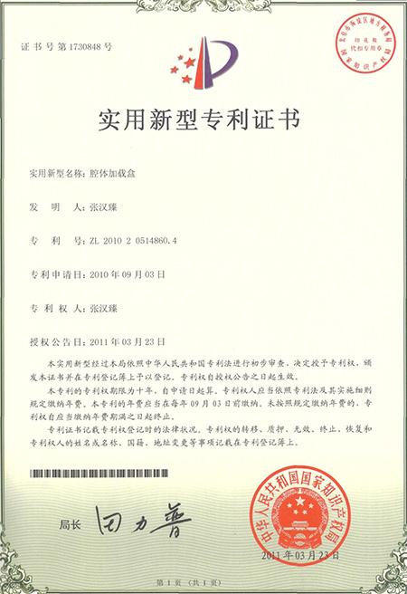 荷载箱专利1