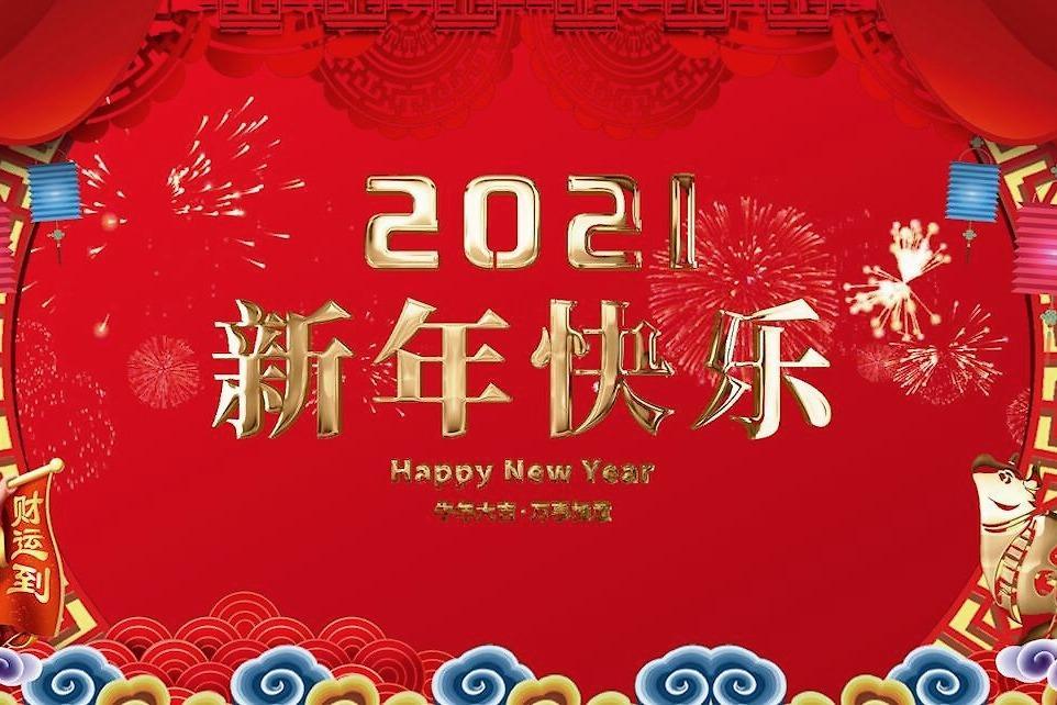 欧感集团祝您元旦快乐,新年新气象!