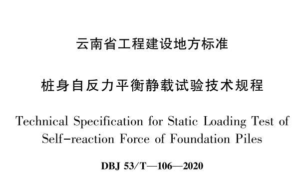 欧感参编的云南省桩身自反力平衡静载试验技术规程今日正式发布实施