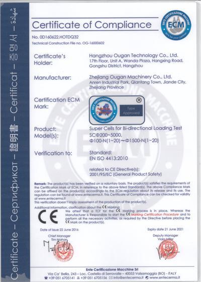 欧感科技首家通过CE认证的中国荷载箱