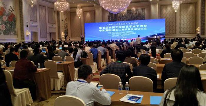 欧感集团参展2018中国(福州)建设工程质量及测试大会