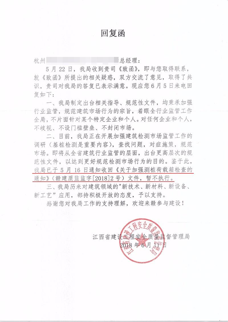 关于欧感荷载箱适用于江西市场的严正声明