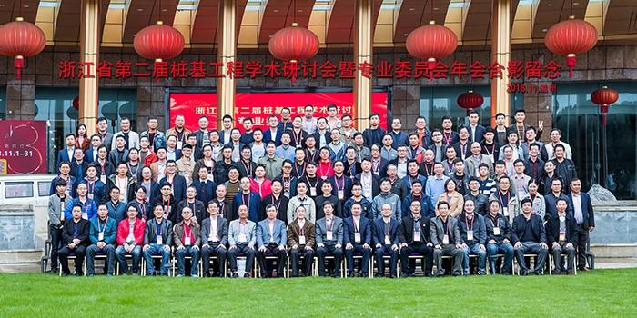欧感集团参加浙江省第二届桩基工程技术研讨会