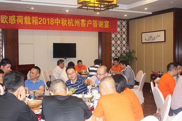 风雨兼程,感谢有你—欧感荷载箱事业部2018杭州客户中秋答谢宴圆满举办